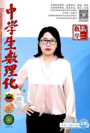 中学生数理化高二版(1季度共3期)(杂志订阅)