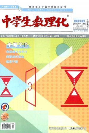 中学生数理化七年级数学(1季度共3期)(杂志订阅)