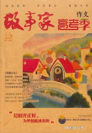 故事家作文高考季(半年共6期)(杂志订阅)