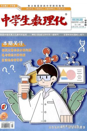 中学生数理化中考版(1季度共3期)(杂志订阅)