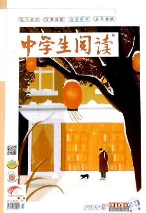 中学生阅读高中版读写(半年共6期)(杂志订阅)