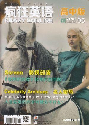 疯狂英语高中版(半年共6期)(杂志订阅)