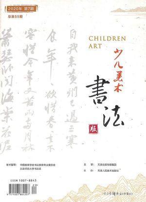 少兒美術書法版(1年共12期)(雜志訂閱)