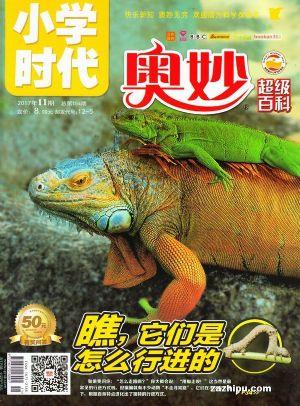 小学时代 奥妙超级百科(半年共6期)(杂志订阅)