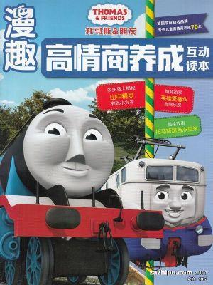 托马斯和朋友 高情商养成互动读本(1季度共3期)(杂志订阅)