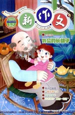 新作文小学低年级版(半年共6期)(杂志订阅)