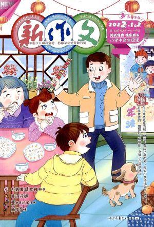 新作文小学中高年级版(半年共6期)(杂志订阅)