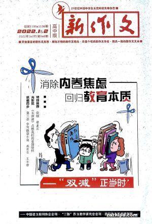 新作文高中版(半年共6期)(杂志订阅)