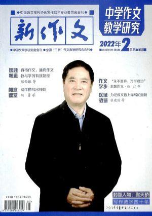 新作文中学作文教学研究(1季度共3期)(杂志订阅)