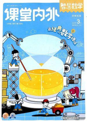 智慧数学小学版(1季度共3期)(杂志订阅)