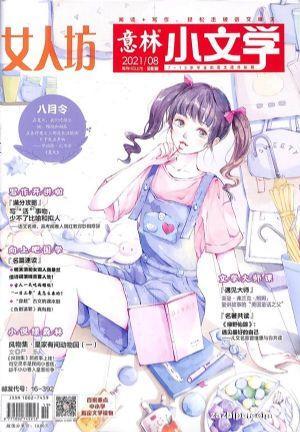 意林小文学(1季度共3期)(杂志订阅)