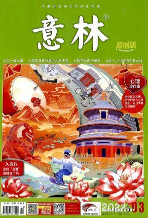 意林原创版(1季度共3期)(杂志订阅)