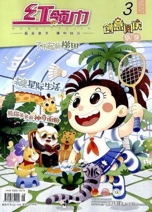 红领巾萌芽版(1季度共3期)(杂志订阅)