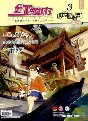 红领巾成长版(1季度共3期)(杂志订阅)