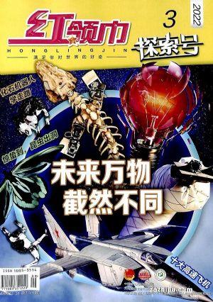 红领巾探索版(1季度共3期)(杂志订阅)