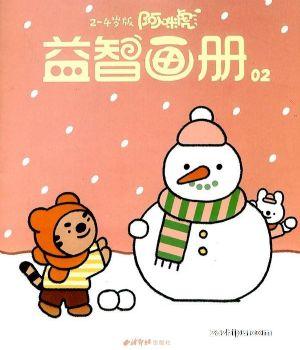 阿咪虎益智畫冊2-4歲(智力版+繪本版)(1季度共3期)(雜志訂閱)