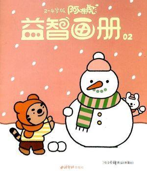 阿咪虎益智画册2-4岁(智力版+绘本版)(1季度共3期)(杂志订阅)