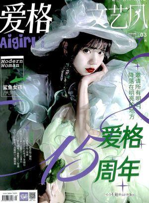 爱格aigirl(半年共12期)(杂志订阅)