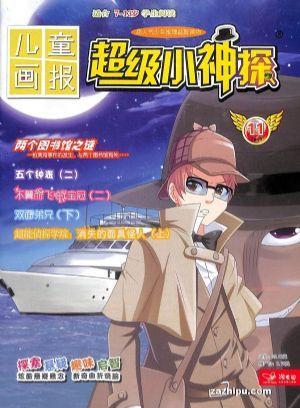 超级小神探(1季度共3期)(杂志订阅)