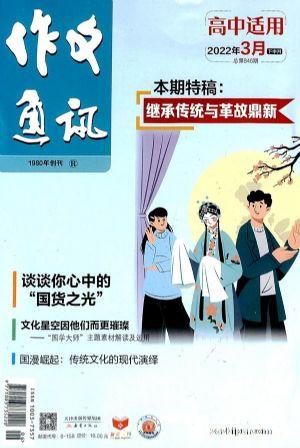 作文通讯高中版(1季度共3期)(杂志订阅)