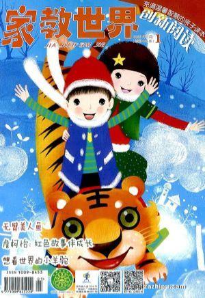 家教世界(1季度共3期)(杂志订阅)