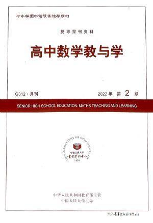 高中数学教与学(半年共6期)(杂志订阅)