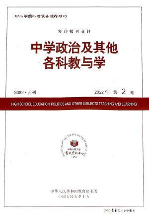 中学政治及其他各科教与学(1季度共3期)(杂志订阅)