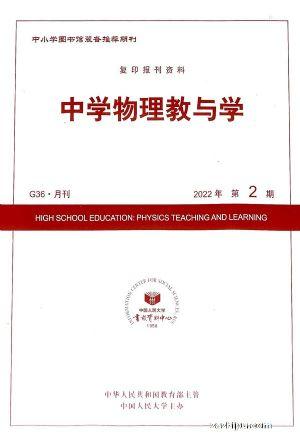 中学物理教与学(1季度共3期)(杂志订阅)