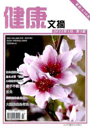 健康文摘�1季度共3期��杂志订?#27169;?