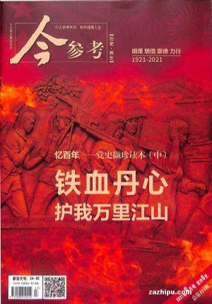 今参考历史(1季度共3期)(杂志订阅)