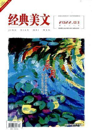 经典美文(1季度共3期)(杂志订阅)
