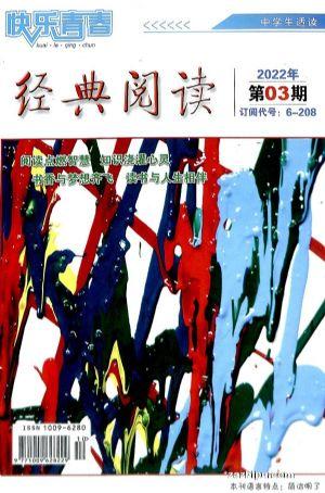 快乐青春经典阅读中学版(1季度共3期)(杂志订阅)