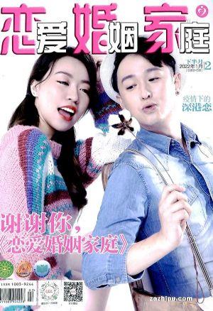 戀愛婚姻家庭下半月(青春版)(1季度共3期)(雜志訂閱)