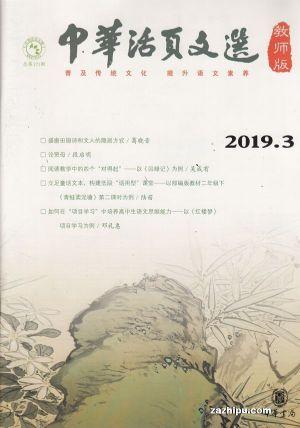 中华活页文选教师版(半年共6期)(杂志订阅)