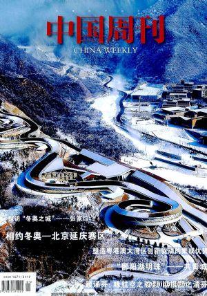 中國周刊(1季度共3期)(雜志訂閱)