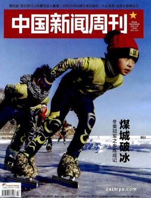 中國新聞周刊(1季度共12期)(雜志訂閱)