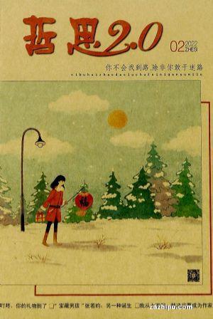 哲思2.0(1季度共3期)(杂志订阅)