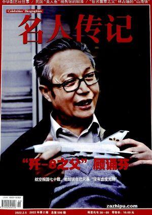 名人传记(上半月)(1季度共3期)(杂志订阅)
