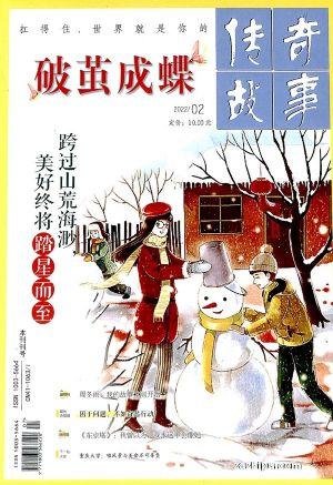 破茧成蝶(1季度共3期)(杂志订阅)