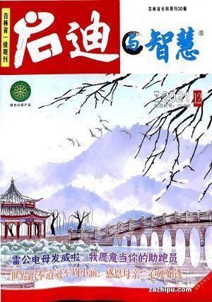启迪与智慧下半月 儿童彩图版��1季度共3期����杂志订?#27169;?></a>  </div> <div class=