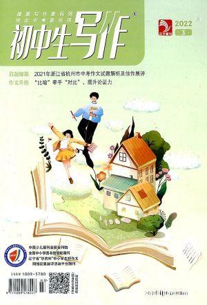 初中生写作(半年共6期)(杂志订阅)