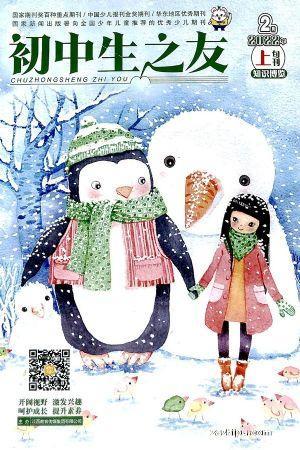 初中生之友上旬文摘版(1季度共3期)(杂志订阅)