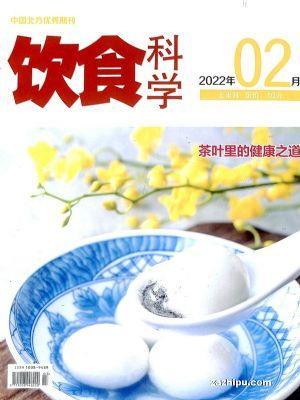 饮食科学(1季度共3期)(杂志订阅)