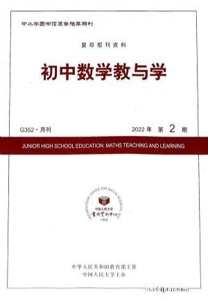 初中数学教与学(1季度共3期)(杂志订阅)