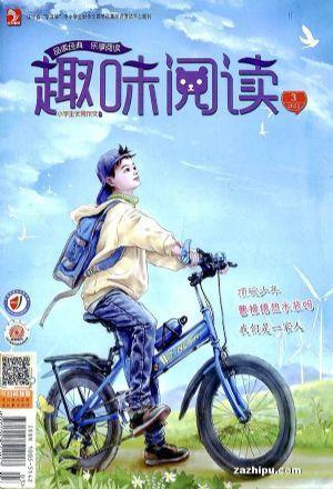 趣味阅读(1季度共3期)(杂志订阅)