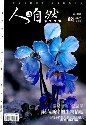 人與自然(1季度共3期)(雜志訂閱)