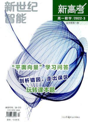 新高考(数学高一)(1季度共3期)(杂志订阅)