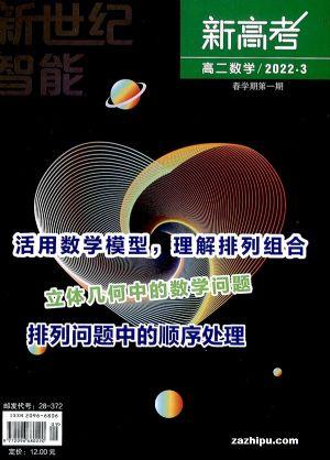 新高考(数学高二)文科(1季度共3期)(杂志订阅)