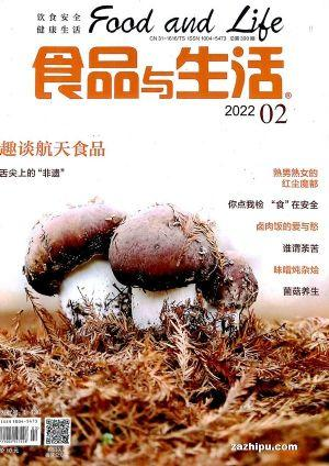 食品与生活(1季度共3期)(杂志订阅)
