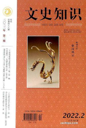 文史知识(半年共6期)(杂志订阅)